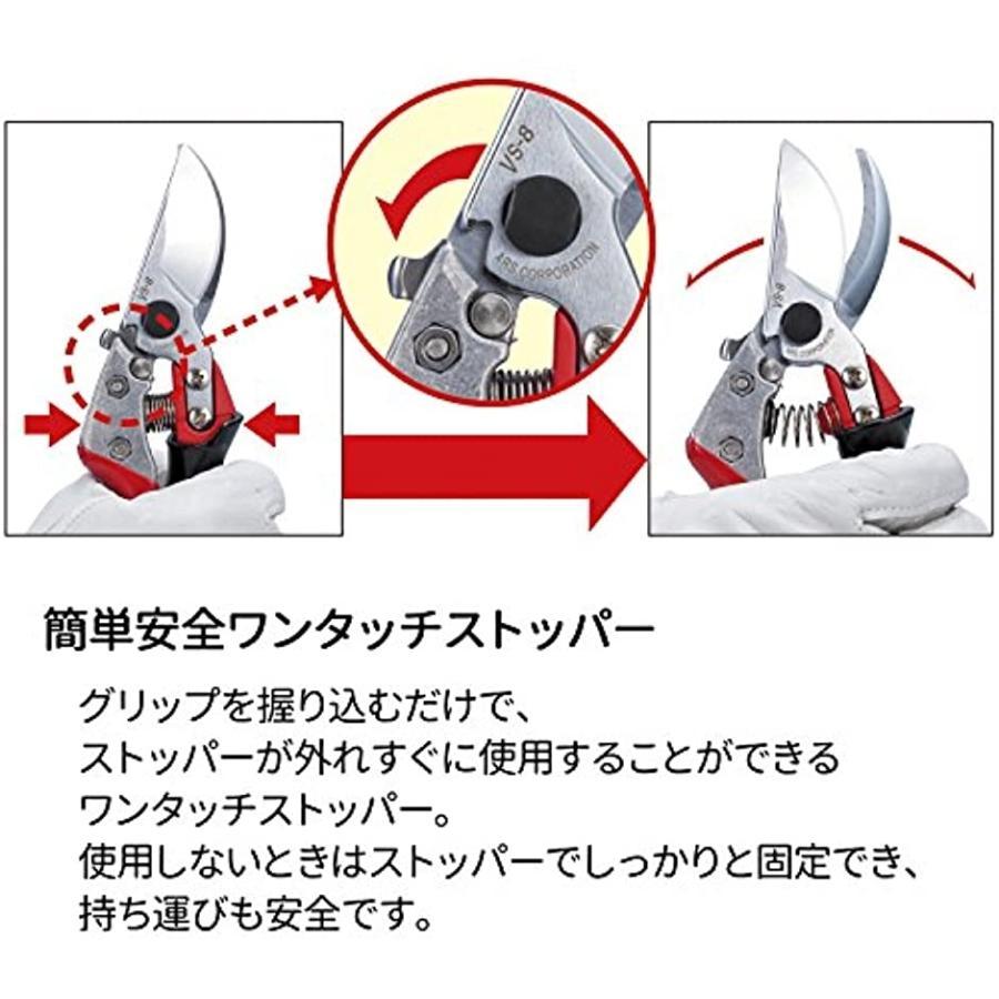 アルス 剪定鋏ブイエスナイン VS-9Z ARS-VS-9XZ|sevenleaf|03