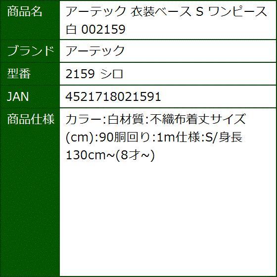 衣装ベース S ワンピース 白 002159 2159 シロ|sevenleaf|02