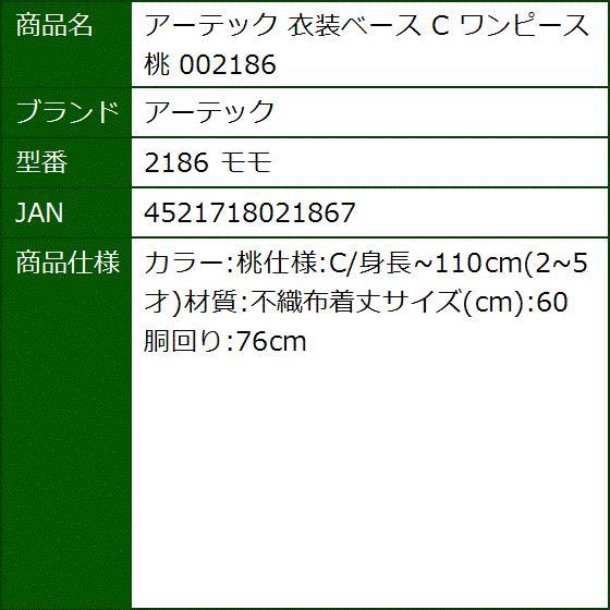 衣装ベース C ワンピース 桃 002186 2186 モモ|sevenleaf|02