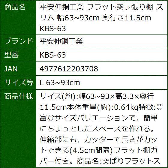 フラット突っ張り棚 スリム 幅63〜93cm 奥行き11.5cm[KBS-63](L 63〜93cm)|sevenleaf|08