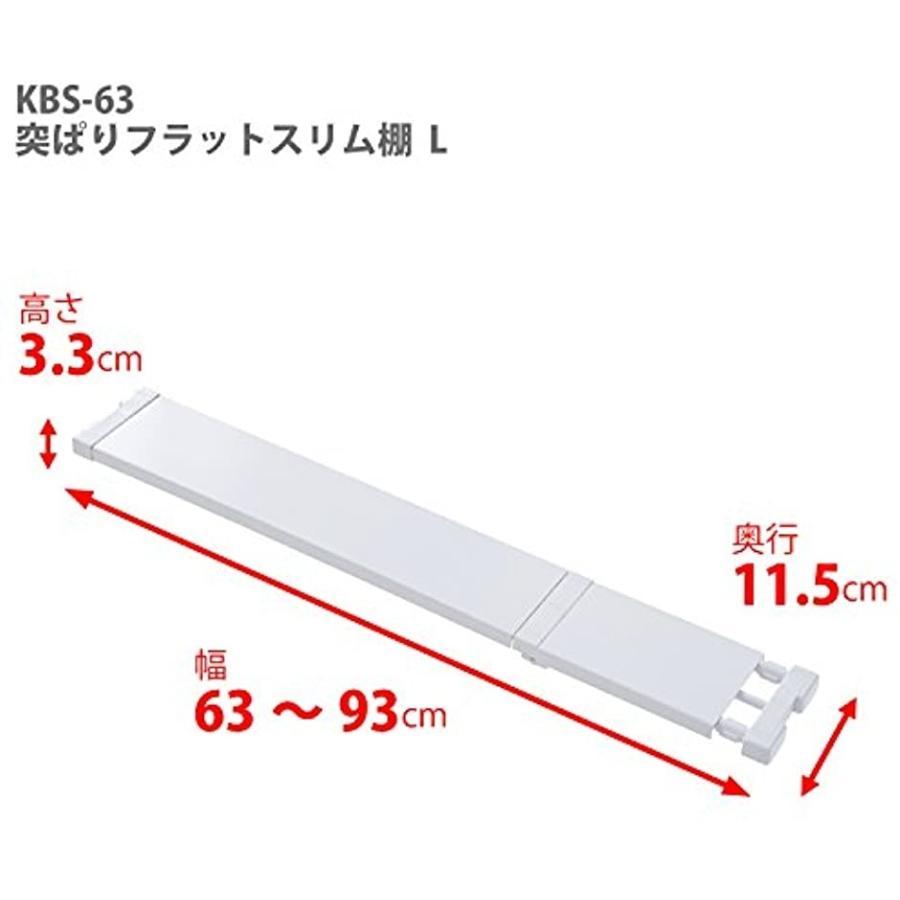 フラット突っ張り棚 スリム 幅63〜93cm 奥行き11.5cm[KBS-63](L 63〜93cm)|sevenleaf|06
