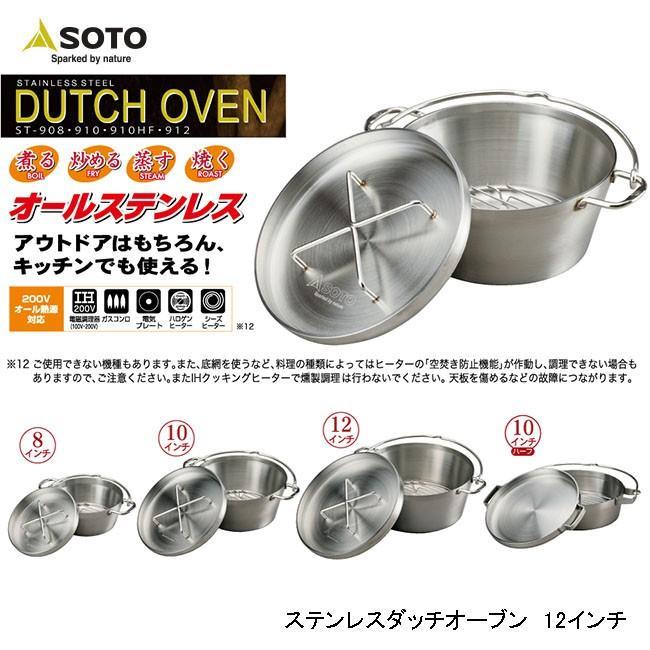 【新富士バーナー】 ステンレスダッチオーブン 12インチ 品番:st-912