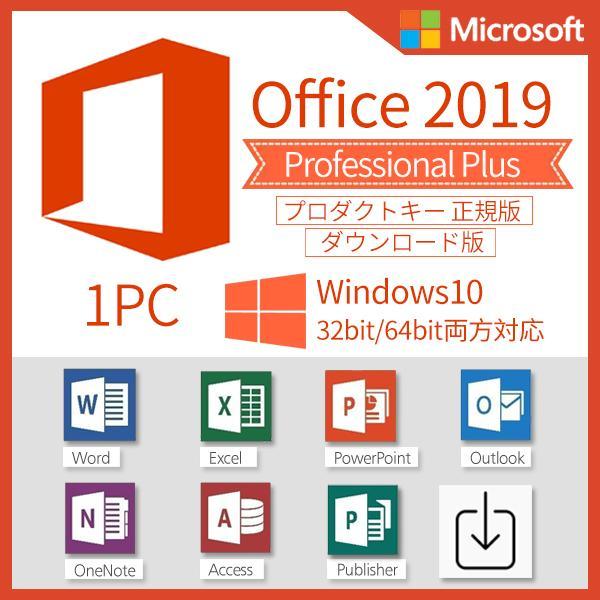 office 2019 評価 版 ダウンロード
