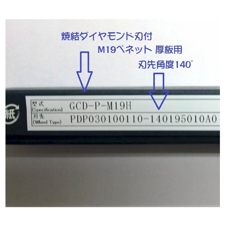 GCD-P-M19H MDI 三星ダイヤモンド工業 ガラスカッター 焼結ダイヤ刃付 M19Hペネット 厚板用140°刃付き