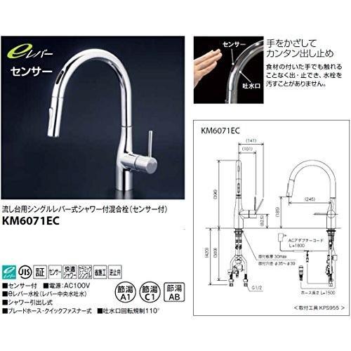 KVK キッチン用センサー付シングルレバー式混合栓 eレバー 引出しシャワー KM6071EC