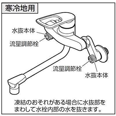 SANEI 節約・エコ シングル混合栓 寒冷地仕様
