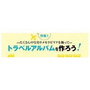 [LoveMyMemories] ラブマイメモリーズ+(プラス)Vol.11(2019年夏-2019秋号) shalala-mart 02