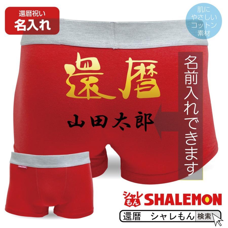 還暦祝い ( ボクサーパンツ ヒップ に 名入れ 金還暦 ) 男性 女性 プレゼント/A6B/(HNY) シャレもん shalemon