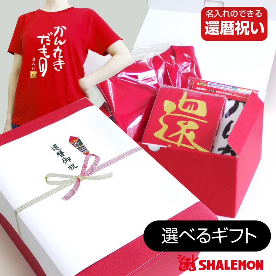 (送料無料) 還暦祝い 名入れ 男性 女性 還暦 ( 3商品選ぶアソートBOX ) ( のしオプション対応 ) ギフトボックス プレゼント シャレもん|shalemon