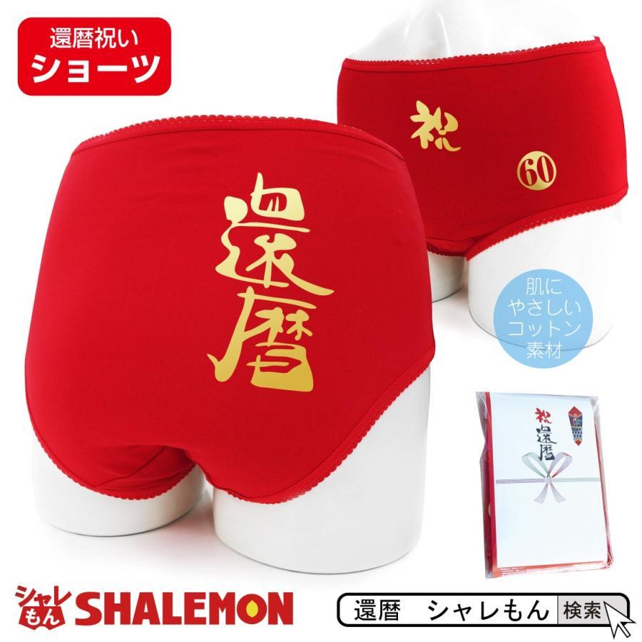 還暦祝い ( 祝 還暦 60 ) 女性 プレゼント 贈り物 赤 ショーツ 母 還暦 長寿/A6A/ シャレもん|shalemon
