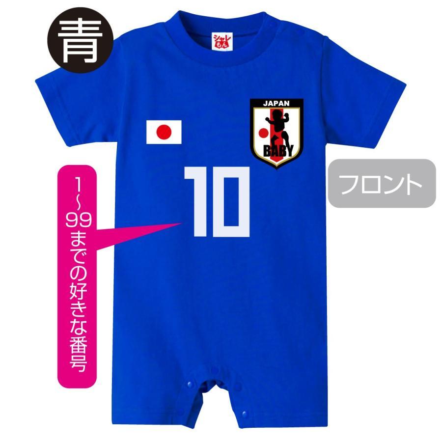 ロンパース サッカー 名入れ 出産祝い 男の子 女の子 ( 選べるカラー 未来の 日本代表 2019年版 ) ベビー 赤ちゃん 服 プレゼント ギフト 70 80 /F17/(RPY)|shalemon|02