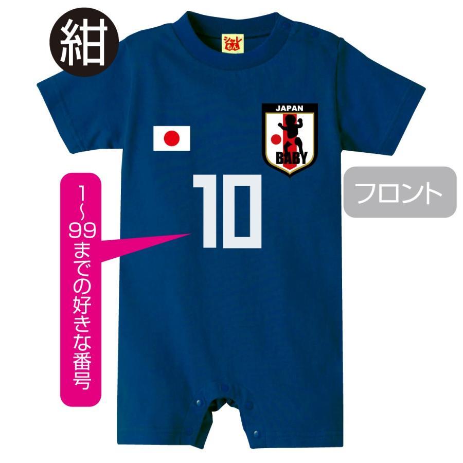 ロンパース サッカー 名入れ 出産祝い 男の子 女の子 ( 選べるカラー 未来の 日本代表 2019年版 ) ベビー 赤ちゃん 服 プレゼント ギフト 70 80 /F17/(RPY)|shalemon|04