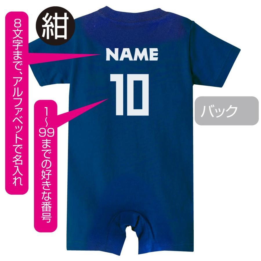 ロンパース サッカー 名入れ 出産祝い 男の子 女の子 ( 選べるカラー 未来の 日本代表 2019年版 ) ベビー 赤ちゃん 服 プレゼント ギフト 70 80 /F17/(RPY)|shalemon|05