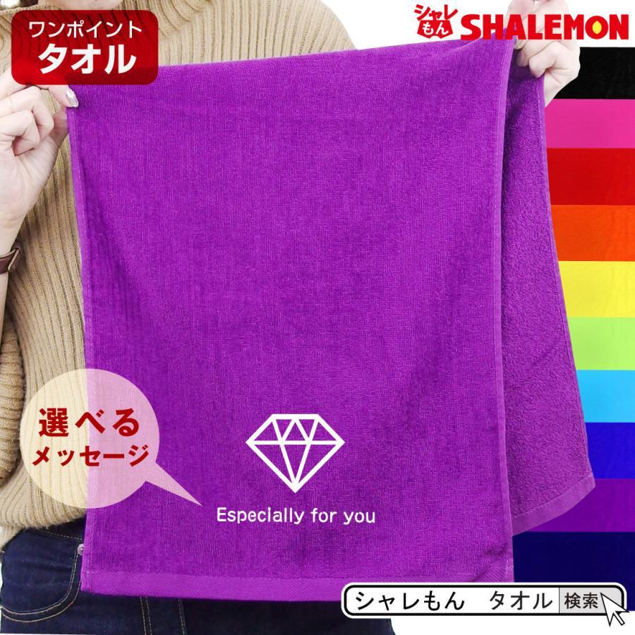 母の日 タオル プレゼント ( タオル ) ( ワンポイント - ダイヤモンド 選べるメッセージ ) フェイスタオル しゃれもん|shalemon