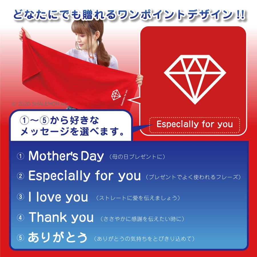 母の日 タオル プレゼント ( タオル ) ( ワンポイント - ダイヤモンド 選べるメッセージ ) フェイスタオル しゃれもん|shalemon|02