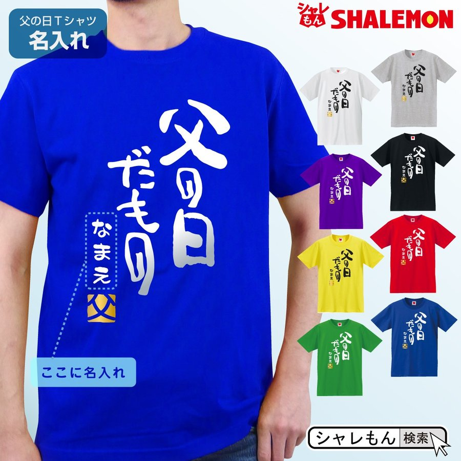 父の日 名入れ プレゼント ギフト おもしろ tシャツ 名入れ 父の日だもの 金父 親父 お父さん 面白い プレゼント 雑貨 C7 Tscs8c Chichinohidmn シャレもんヤフーショッピング店 通販 Yahoo ショッピング