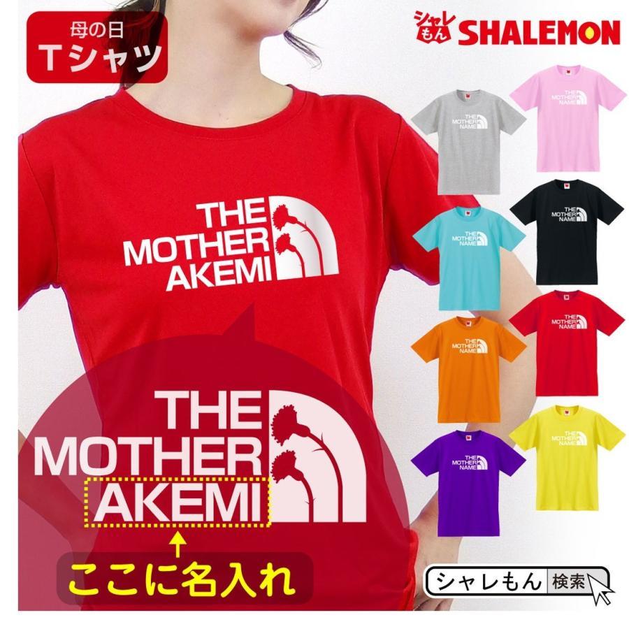 母の日 名入れ プレゼント ギフト 実用的  ( 選べる8カラー Tシャツ 名入れ  ママ フェイス ) おもしろ グッズ 母親 カーネーション レディース 記念日 shalemon