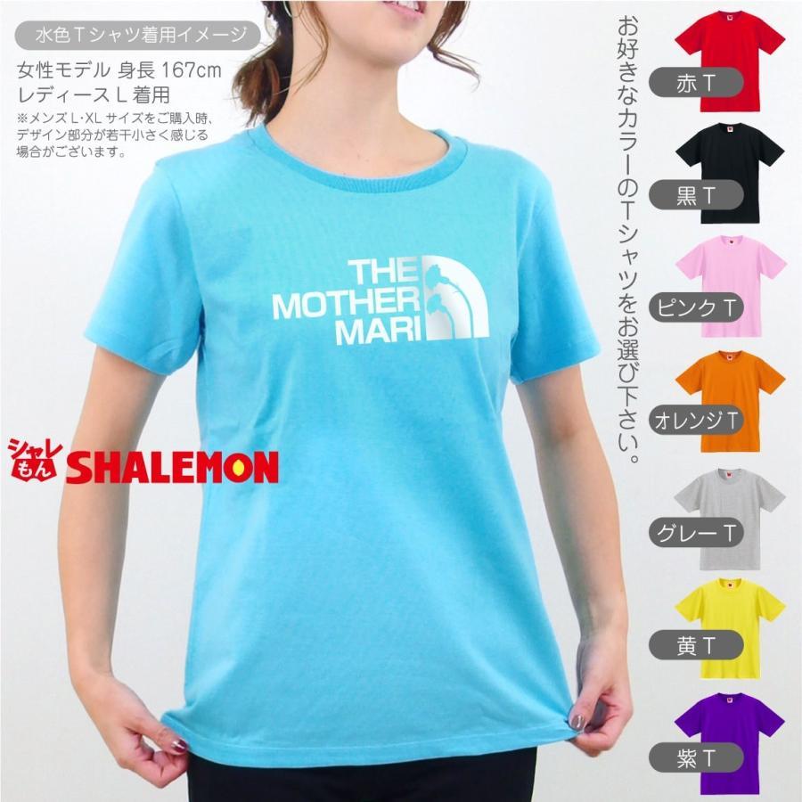 母の日 名入れ プレゼント ギフト 実用的  ( 選べる8カラー Tシャツ 名入れ  ママ フェイス ) おもしろ グッズ 母親 カーネーション レディース 記念日 shalemon 04