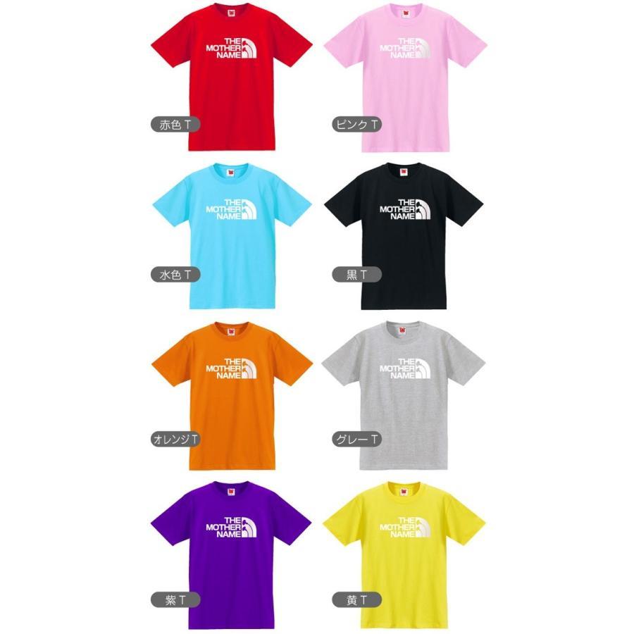 母の日 名入れ プレゼント ギフト 実用的  ( 選べる8カラー Tシャツ 名入れ  ママ フェイス ) おもしろ グッズ 母親 カーネーション レディース 記念日 shalemon 05
