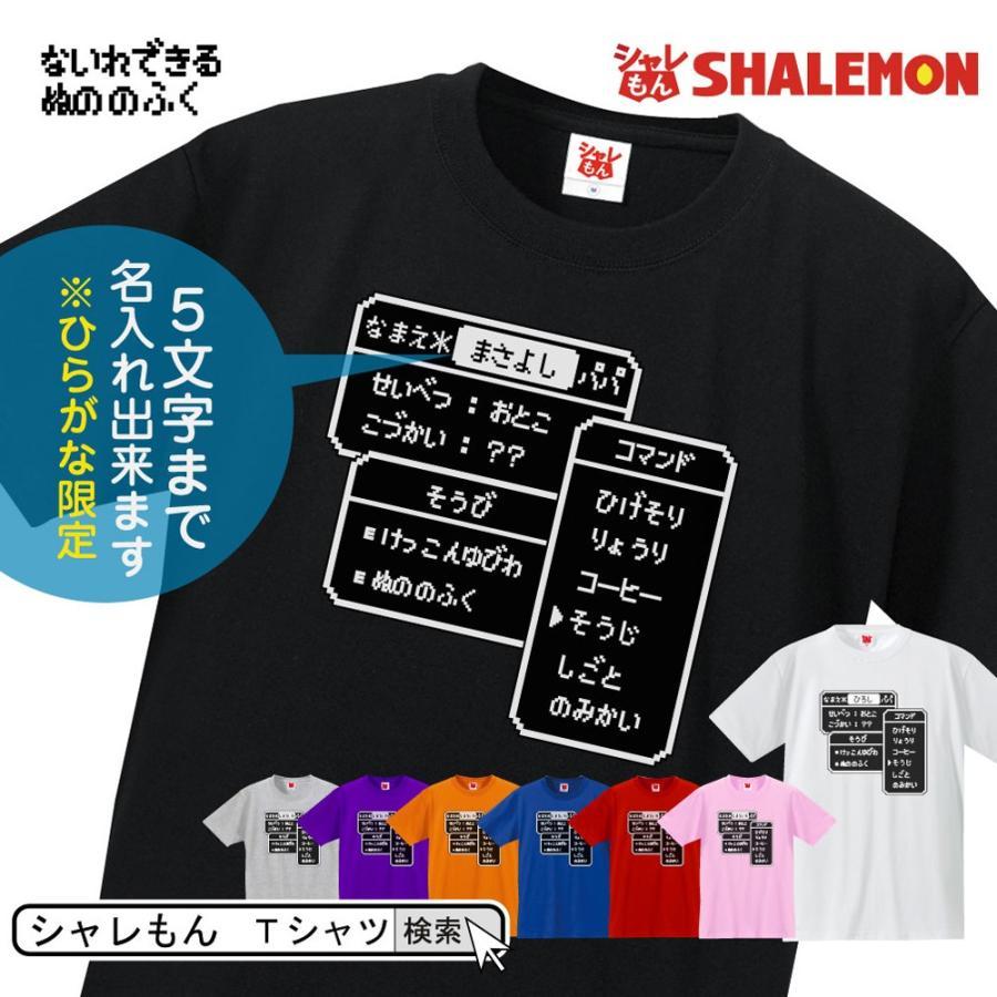 父の日 おもしろ Tシャツ 敬老の日 ギフト プレゼント 名入れ 選べる8色tシャツ Rpg コマンド パパ 父 メンズ お父さん 男性 面白い しゃれもん Tscsbk Rpgkomandopapa シャレもんヤフーショッピング店 通販 Yahoo ショッピング