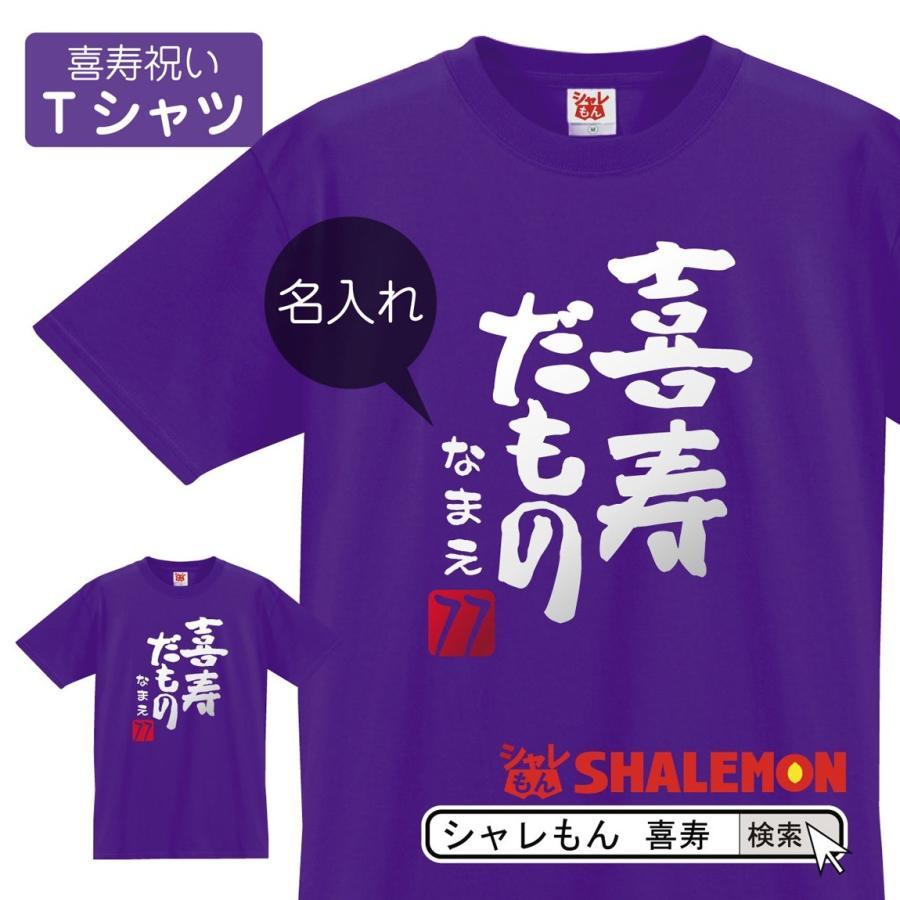 喜寿 祝い 喜寿のお祝いの品 贈り物 女性 男性 Tシャツ 名入れ プレゼント ( 喜寿 だもの )( 77歳 ) 和風フォント 紫  /A12E/DMT シャレもん shalemon