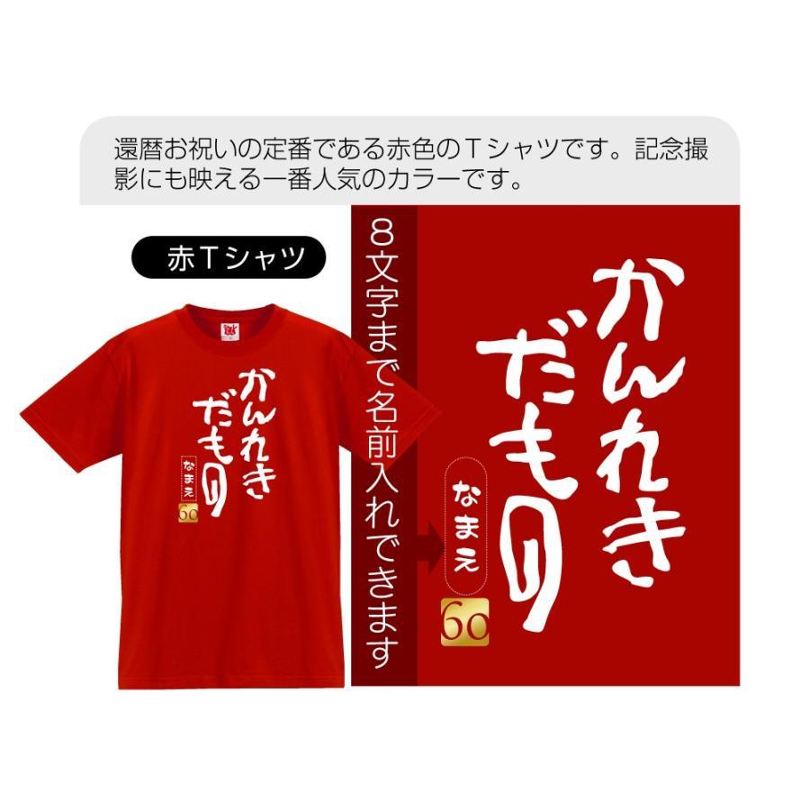 還暦祝い 名入れ 男性 女性 プレゼント ( かんれきだもの Tシャツ )( 60歳 ) 還暦/A3A/DMT シャレもん|shalemon|02