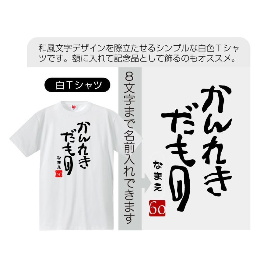 還暦祝い 名入れ 男性 女性 プレゼント ( かんれきだもの Tシャツ )( 60歳 ) 還暦/A3A/DMT シャレもん|shalemon|03