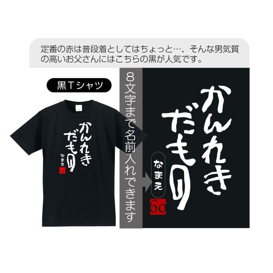 還暦祝い 名入れ 男性 女性 プレゼント ( かんれきだもの Tシャツ )( 60歳 ) 還暦/A3A/DMT シャレもん|shalemon|04