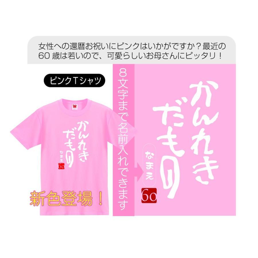 還暦祝い 名入れ 男性 女性 プレゼント ( かんれきだもの Tシャツ )( 60歳 ) 還暦/A3A/DMT シャレもん|shalemon|05