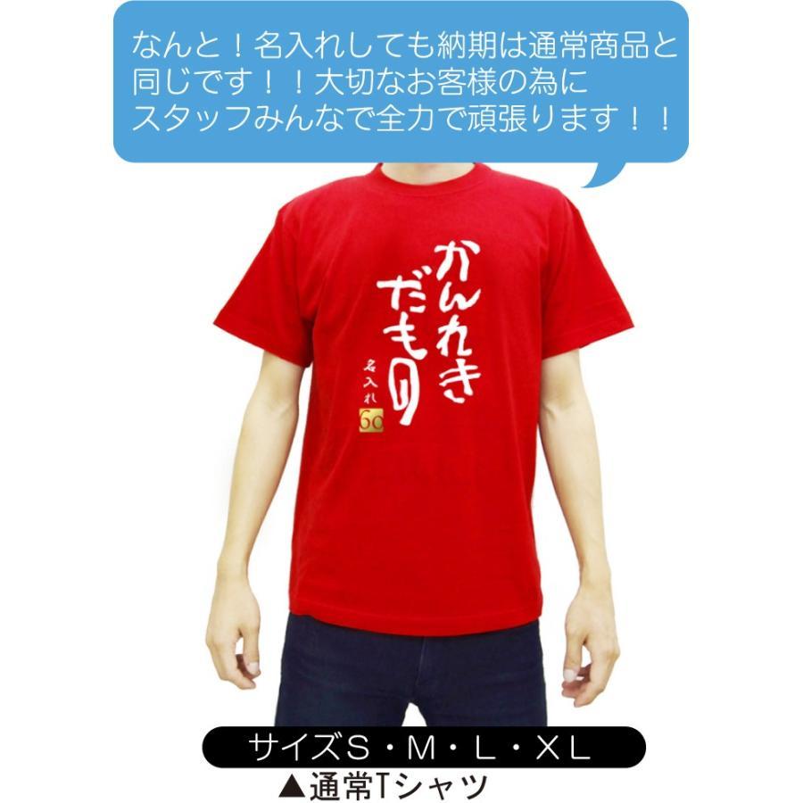 還暦祝い 名入れ 男性 女性 プレゼント ( かんれきだもの Tシャツ )( 60歳 ) 還暦/A3A/DMT シャレもん|shalemon|09