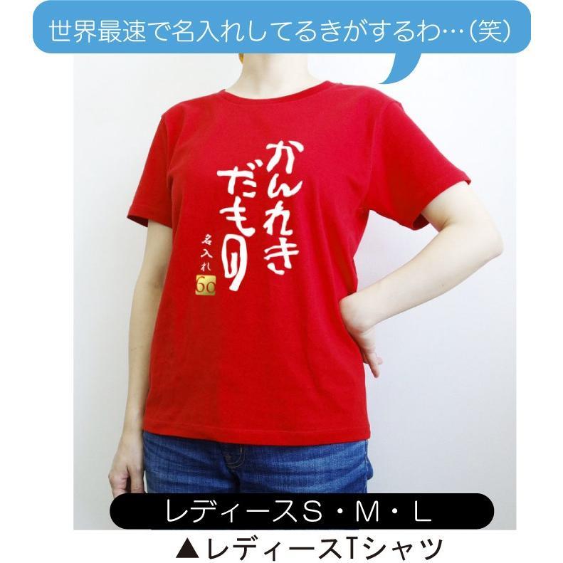 還暦祝い 名入れ 男性 女性 プレゼント ( かんれきだもの Tシャツ )( 60歳 ) 還暦/A3A/DMT シャレもん|shalemon|10