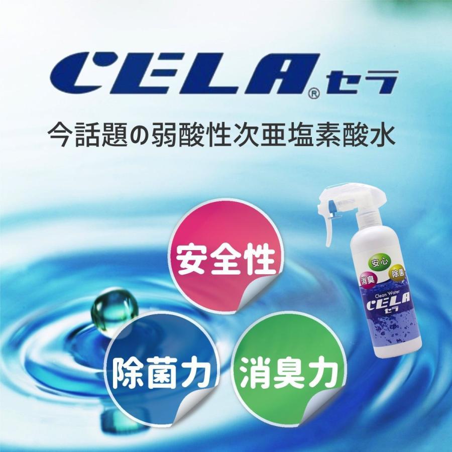 次亜塩素酸水 セラ水 除菌 消臭 詰替 20L 50ppm 弱酸性 cela コック付|shalom-shop|02