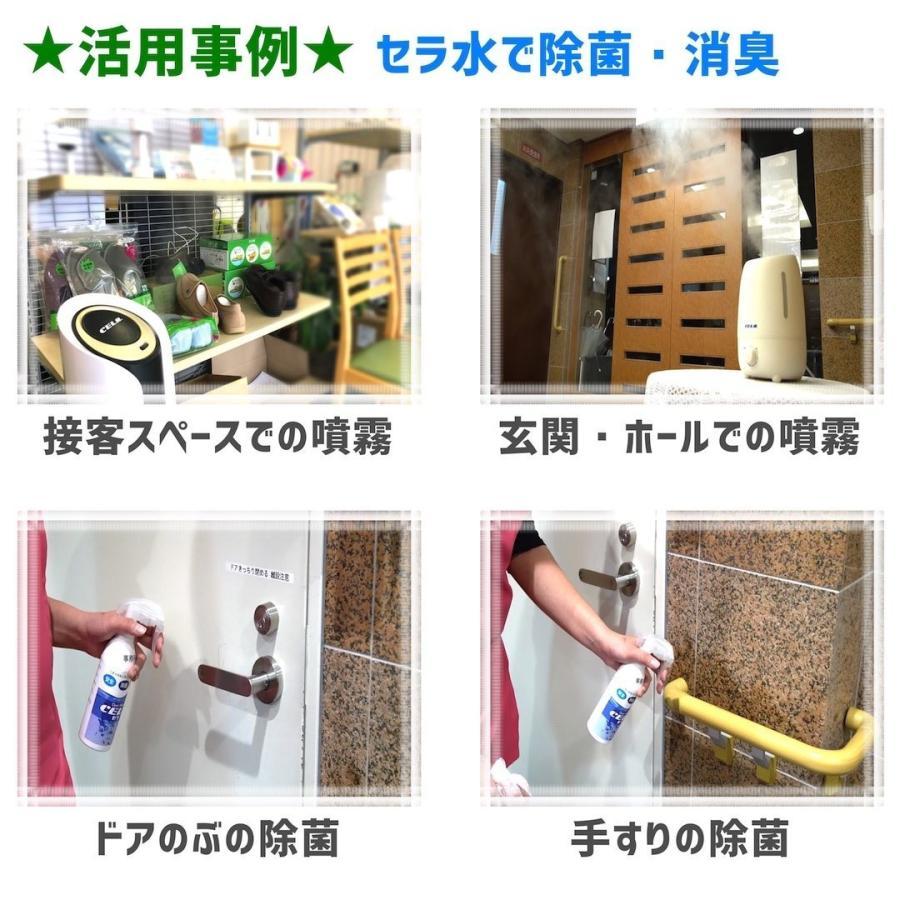 次亜塩素酸水 セラ水 除菌 消臭 詰替 20L 50ppm 弱酸性 cela コック付|shalom-shop|11