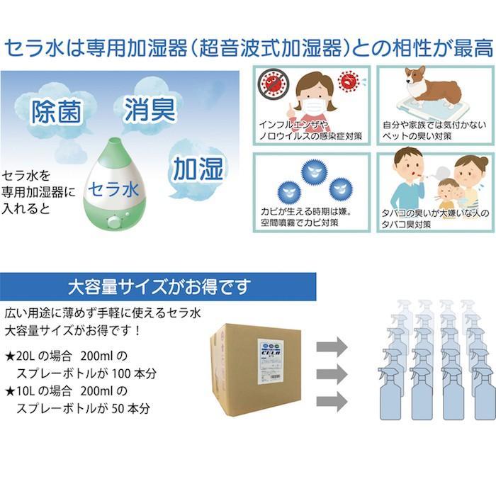 次亜塩素酸水 セラ水 除菌 消臭 詰替 20L 50ppm 弱酸性 cela コック付|shalom-shop|09