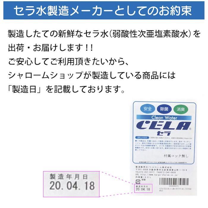 次亜塩素酸水 セラ水 除菌 消臭 詰替 20L 50ppm 弱酸性 cela コック付|shalom-shop|10