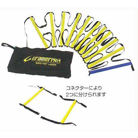 (ポイント5倍+クーポン配布:12/4-15)(動画参照)(ラダー トレーニング)クレーマージャパン クイックフットラダー SC000140
