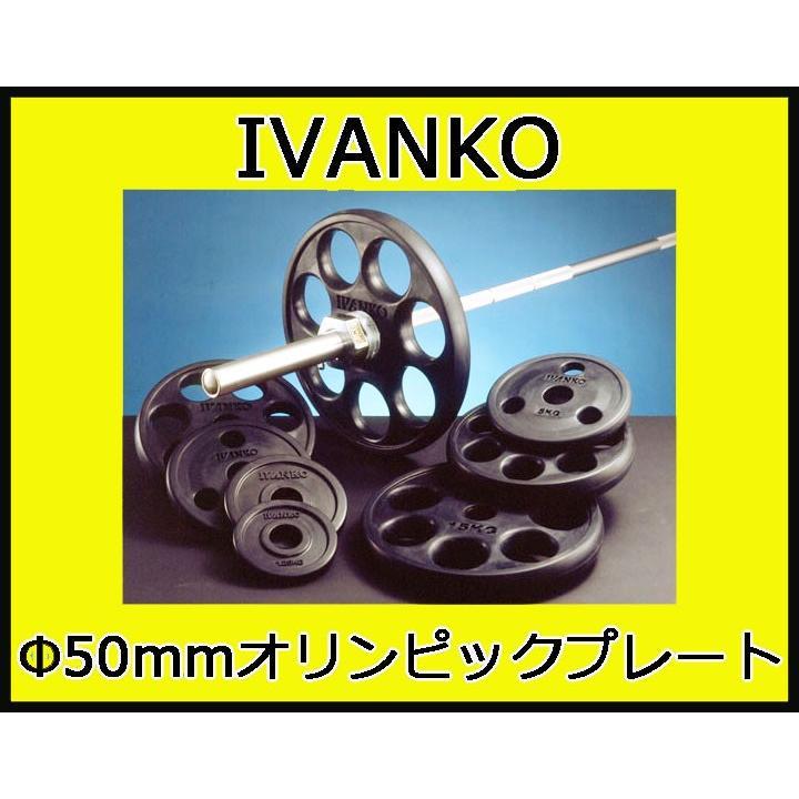 最上の品質な (バーベルプレート 20kg)(商品)IVANKO 50mmオリンピックラバーイージーグリッププレート 20kg ROEZHー20kg (1枚), 【日本製】 f4620a01