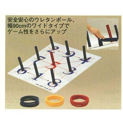 (輪投げゲーム)トーエイライト ソフトバー輪投900 B-3252