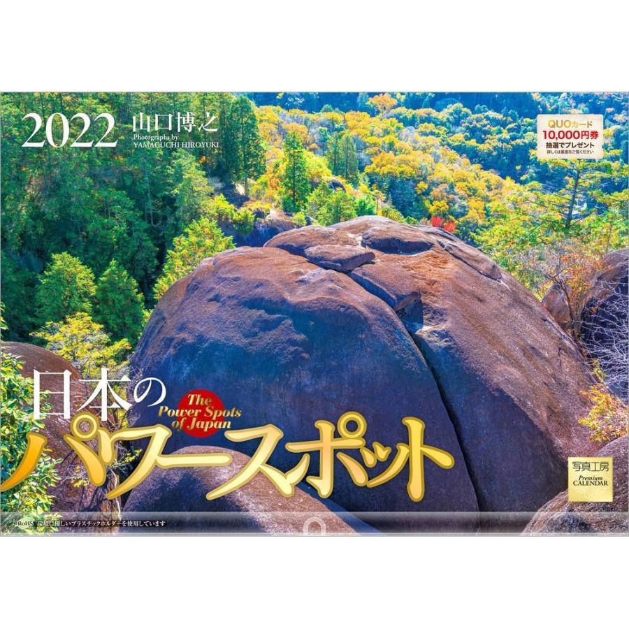 カレンダー 2022 壁掛け 大型サイズ 日本のパワースポット L-10 プラスチック・ホルダー付 令和4年 写真工房|shashinkoubou