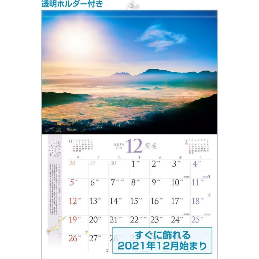 カレンダー 2022 壁掛け 大型サイズ 日本のパワースポット L-10 プラスチック・ホルダー付 令和4年 写真工房|shashinkoubou|02