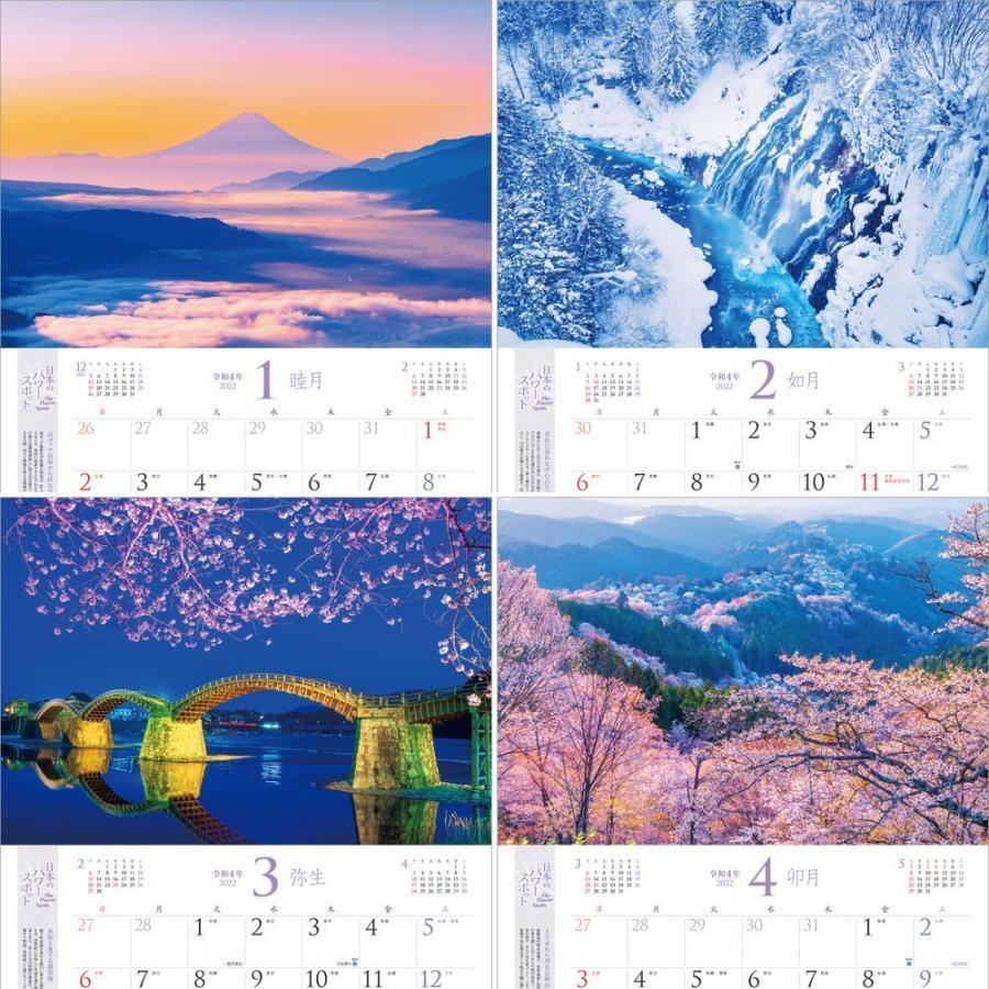 カレンダー 2022 壁掛け 大型サイズ 日本のパワースポット L-10 プラスチック・ホルダー付 令和4年 写真工房|shashinkoubou|03