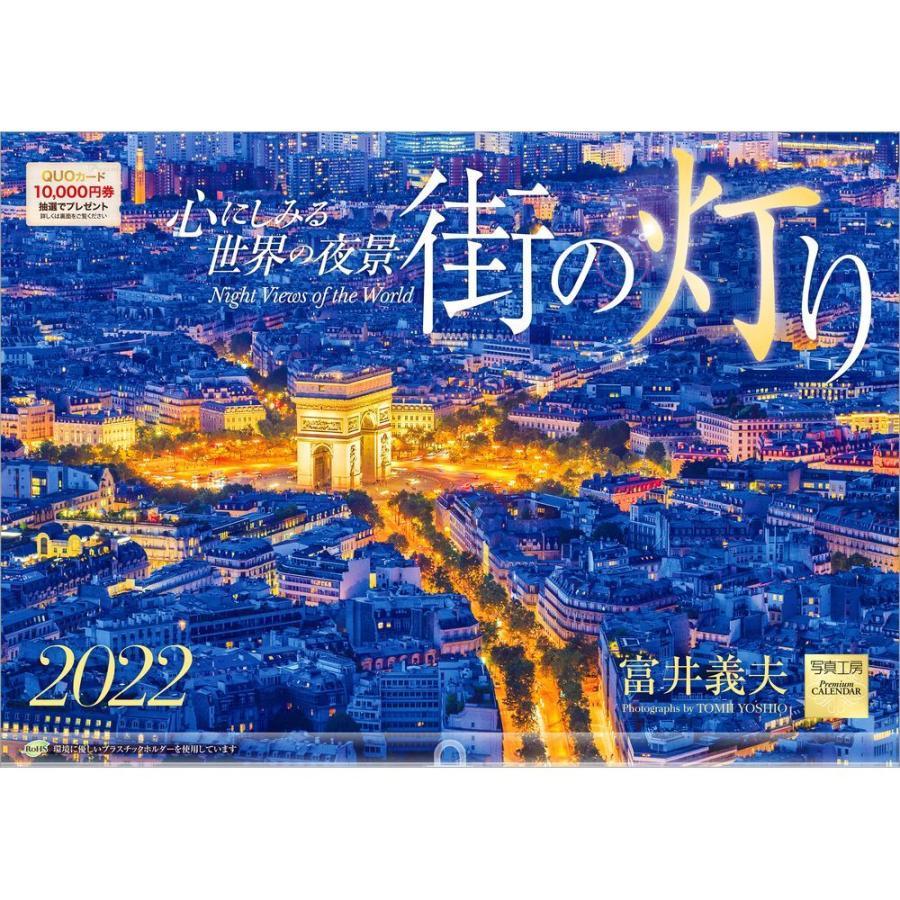 カレンダー 2022 壁掛け 大型サイズ 街の灯り 心にしみる世界の夜景 L-08 プラスチック・ホルダー付 令和4年 写真工房|shashinkoubou