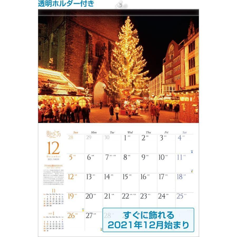 カレンダー 2022 壁掛け 大型サイズ 街の灯り 心にしみる世界の夜景 L-08 プラスチック・ホルダー付 令和4年 写真工房|shashinkoubou|02