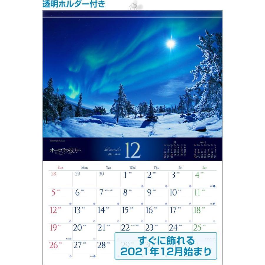 カレンダー 2022 壁掛け 大型サイズ オーロラの彼方へ L-26 プラスチック・ホルダー付 令和4年 写真工房 shashinkoubou 02