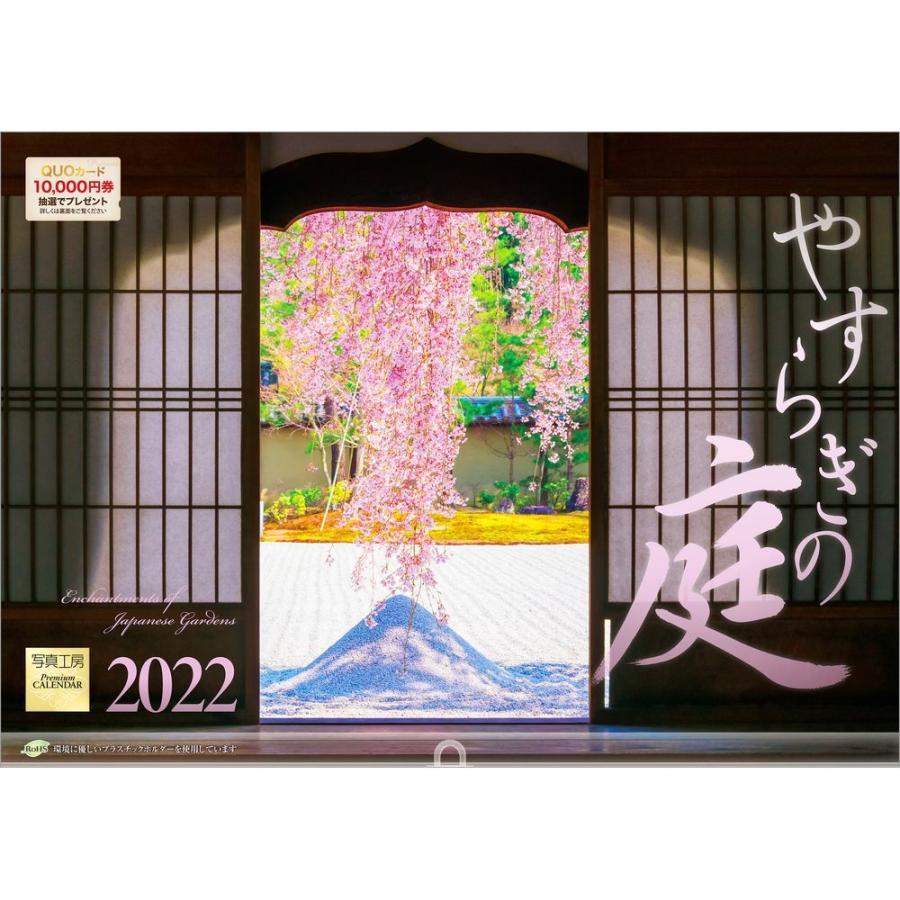 カレンダー 2022 壁掛け 大型サイズやすらぎの庭 L-15 プラスチック・ホルダー付 令和4年 写真工房 shashinkoubou