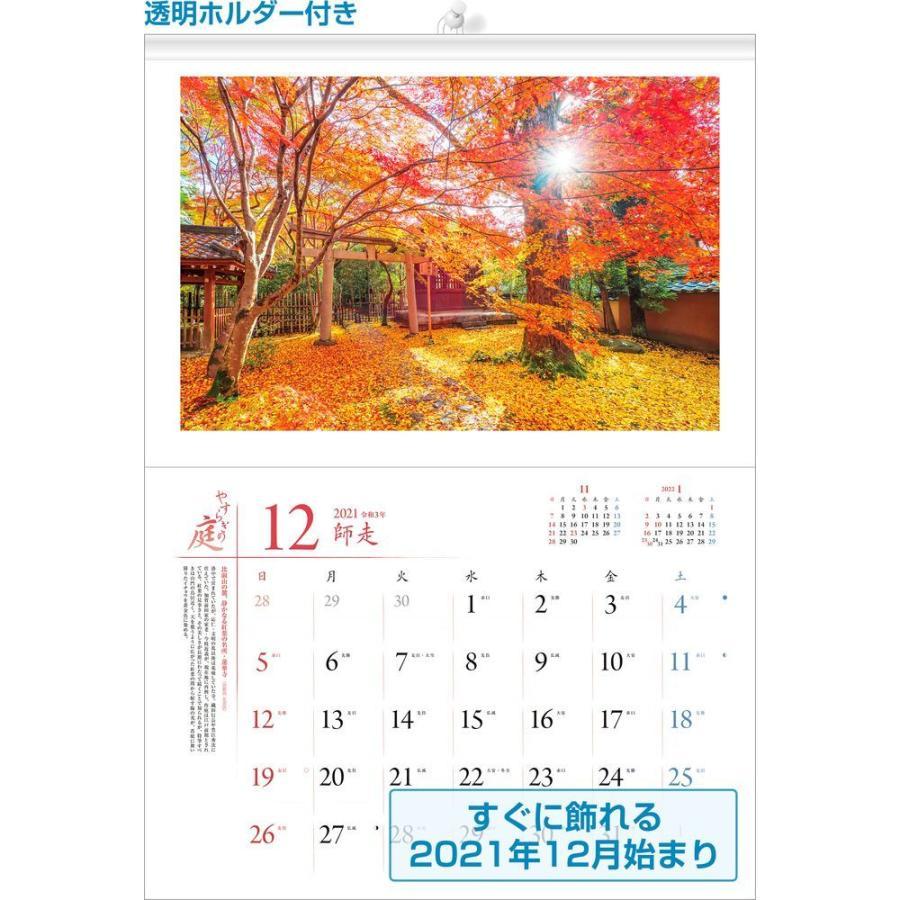 カレンダー 2022 壁掛け 大型サイズやすらぎの庭 L-15 プラスチック・ホルダー付 令和4年 写真工房 shashinkoubou 02