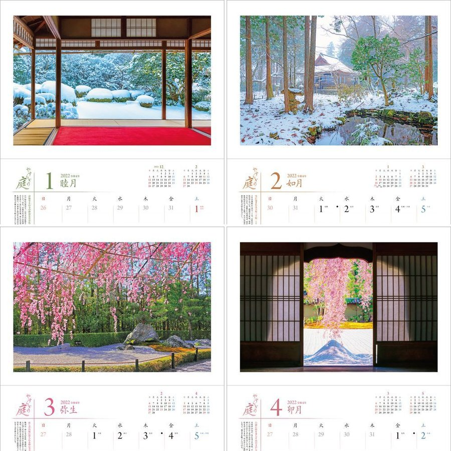 カレンダー 2022 壁掛け 大型サイズやすらぎの庭 L-15 プラスチック・ホルダー付 令和4年 写真工房 shashinkoubou 03