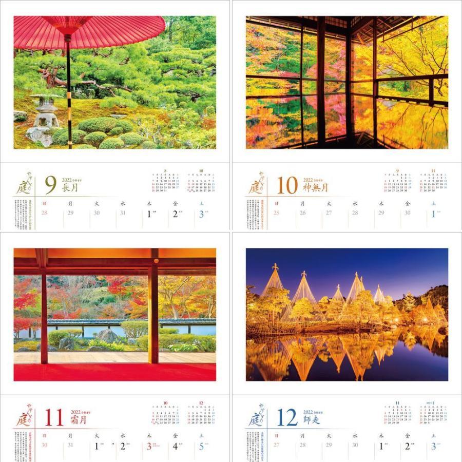 カレンダー 2022 壁掛け 大型サイズやすらぎの庭 L-15 プラスチック・ホルダー付 令和4年 写真工房 shashinkoubou 05