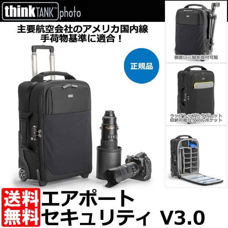 シンクタンクフォト エアポート セキュリティ V3.0 ローリングケース 【送料無料】