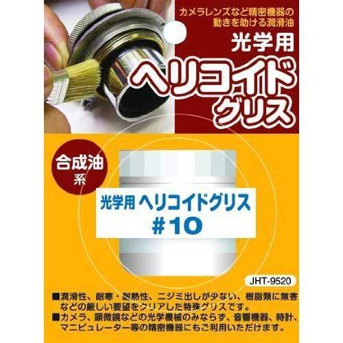 ジャパンホビーツール 光学用ヘリコイドグリス #10 15ml 【送料無料】|shasinyasan|03